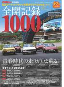 全開記録1000(筑波サーキットアタック市販車モデル35年史)(CARTOPMOOK)