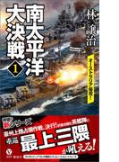 南太平洋大決戦(1) オーストラリア侵攻!(ヴィクトリーノベルス)
