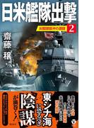 日米艦隊出撃(2) 尖閣諸島沖の激闘(ヴィクトリーノベルス)
