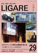 LIGARE vol.29(LIGARE)