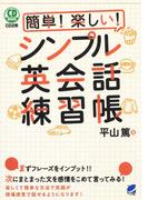 簡単! 楽しい! シンプル英会話練習帳(音声付)