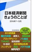 日本経済新聞 きょうのことば 2016年7~12月(日経e新書)