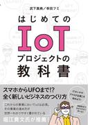 【期間限定価格】はじめてのIoTプロジェクトの教科書