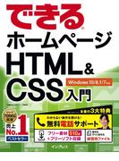 できるホームページHTML&CSS入門 Windows 10/8.1/7対応(できるシリーズ)