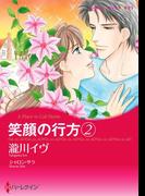 笑顔の行方 2(ハーレクインコミックス)