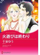 火遊びは終わり(ハーレクインコミックス)
