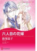 六人目の花嫁(ハーレクインコミックス)