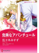 危険なアバンチュール(ハーレクインコミックス)