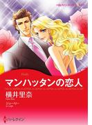 マンハッタンの恋人(ハーレクインコミックス)