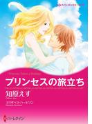 プリンセスの旅立ち(ハーレクインコミックス)
