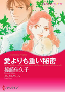 愛よりも重い秘密(ハーレクインコミックス)