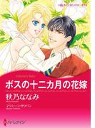 ボスの十二カ月の花嫁(ハーレクインコミックス)