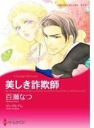 美しき詐欺師(ハーレクインコミックス)