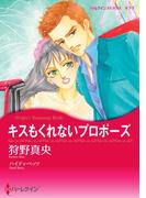 キスもくれないプロポーズ(ハーレクインコミックス)
