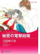 秘密の電撃結婚(ハーレクインコミックス)