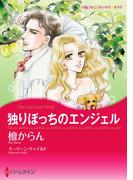 独りぼっちのエンジェル(ハーレクインコミックス)