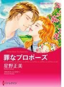 罪なプロポーズ(ハーレクインコミックス)