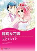 臆病な花嫁(ハーレクインコミックス)