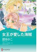 女王が愛した海賊(ハーレクインコミックス)
