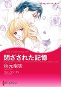 閉ざされた記憶(ハーレクインコミックス)