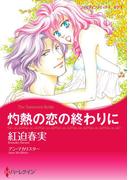 灼熱の恋の終わりに(ハーレクインコミックス)