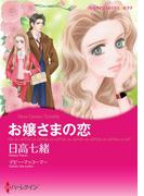 お嬢さまの恋(ハーレクインコミックス)