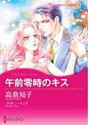 午前零時のキス(ハーレクインコミックス)