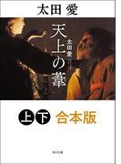 天上の葦【上下 合本版】(角川書店単行本)