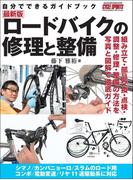 ロードバイクの修理と整備(ヤエスメディアムック)