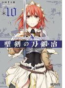 聖剣の刀鍛冶(ブラックスミス) 10(MFコミックス アライブシリーズ)