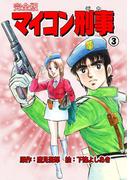 マイコン刑事【完全版】 3