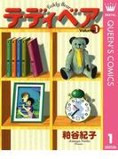 テディベア 1(クイーンズコミックスDIGITAL)