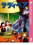 テディベア 3(クイーンズコミックスDIGITAL)