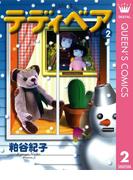 テディベア 2(クイーンズコミックスDIGITAL)