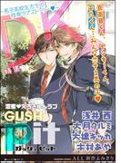 GUSHpit DK~男子高校生たちの性春ラブストーリーv~