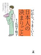 だから、うまくいく 日本人の決まりごと(幻冬舎単行本)