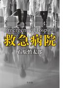 救急病院(幻冬舎単行本)