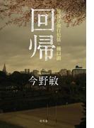回帰 警視庁強行犯係・樋口顕(幻冬舎単行本)