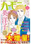 ハーモニィRomance2017年4月号(ハーモニィコミックス)
