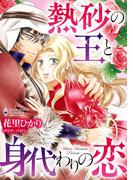 熱砂の王と身代わりの恋(ハーモニィコミックス)
