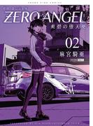 ゼロ エンジェル ~爽碧の堕天使~(2)