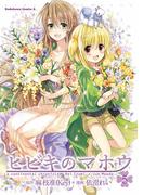 ヒビキのマホウ(5)(角川コミックス・エース)