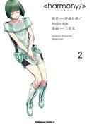 ハーモニー(2)(角川コミックス・エース)