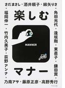 楽しむマナー (中公文庫)(中公文庫)