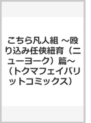 こちら凡人組 ~殴り込み任侠紐育(ニューヨーク)篇~ (トクマコミックス)(Tokuma comics)