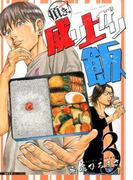 頂き!成り上がり飯 3 (RYU COMICS)