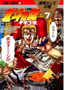 北斗の拳イチゴ味 7 (ゼノンコミックス)