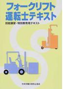 フォークリフト運転士テキスト 技能講習・特別教育用テキスト 第3版