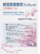 視覚障害教育ブックレット 視覚障害教育の教科・領域のネットワークづくりをめざして Vol.33('16−3学期号)