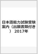 日本語能力試験受験案内(出願書類付き) 2017年